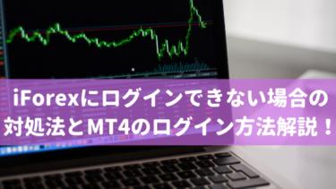 iForexにログインできない場合の対処法とMT4のログイン方法解説!