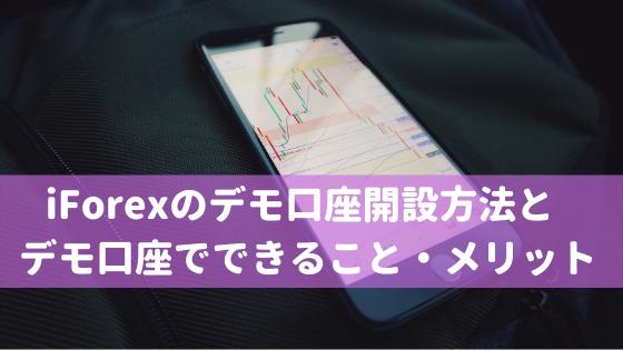 iForex デモ口座 開設 メリット