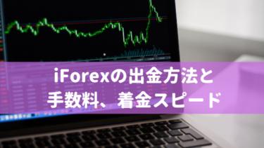 iForexの出金方法と手数料、着金スピード