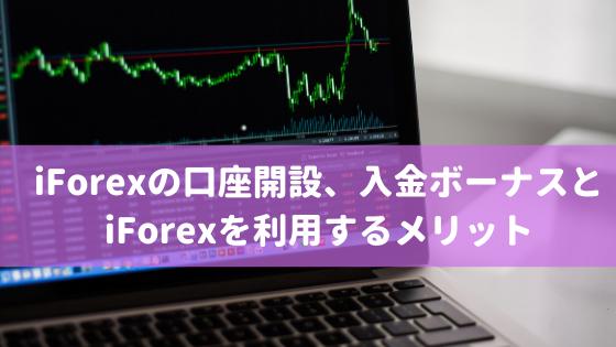iForex 口座開設 入金ボーナス メリット