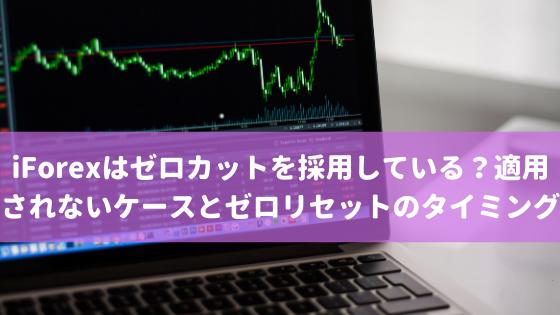 iForex ゼロカット ゼロリセット