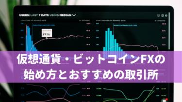 仮想通貨・ビットコインFXの始め方とおすすめの取引所