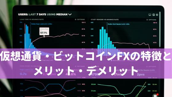 仮想通貨 ビットコインFX 特徴 メリット・デメリット