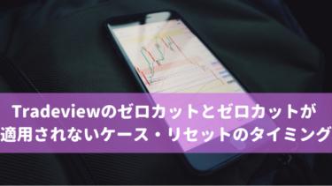 Tradeview ゼロカット リセットタイミング