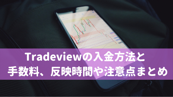 Tradeview 入金方法 手数料 反映時間 注意点