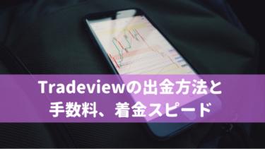 Tradeview 出金方法 手数料