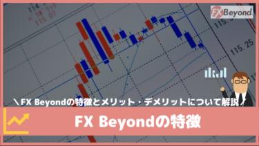 FX Beyondの特徴とメリット・デメリット
