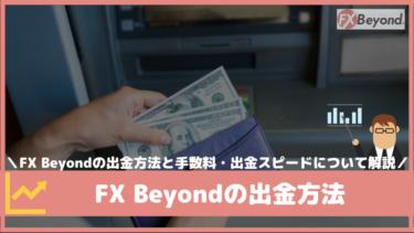 FX Beyondの出金方法と手数料、着金スピード