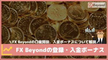 FX Beyondに口座開設、入金ボーナスはある?
