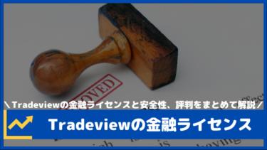 Tradeviewの金融ライセンスと安全性、評判