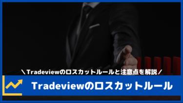 Tradeviewのロスカットルールと注意点