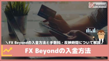FX Beyondの入金方法と手数料、反映時間や注意点まとめ