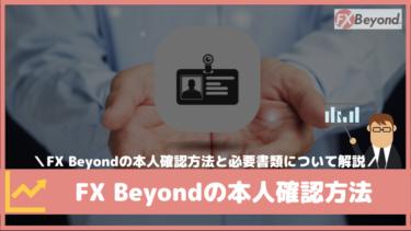 FX Beyondはゼロカットを採用している?適用されないケースとゼロリセットのタイミング