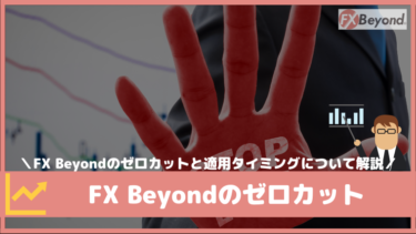 FX Beyondの本人確認の方法と必要書類