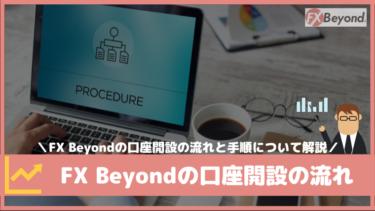 FX Beyondの口座開設の流れと手順