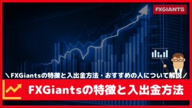 FXGiantsの特徴と入出金方法、おすすめできる人